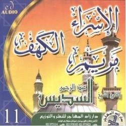 Recitation of Suras Al-Isrâ ', Al-Kahf and Maryam by Sheikh As-Sudais (audio CD) ...