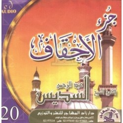 Recitation of Juz 'Al-Ahqâf by Cheikh As-Sudays (audio CD) - تلاوة جزء الاحقاف للشيخ...