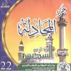 Recitation of the chapter (Juz ') Al-Mujâdila by Sheikh As-Soudays (audio CD) - تلاوة...
