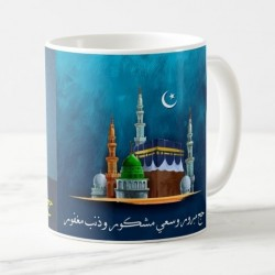 Personalized mug to offer to the pilgrim (the one who returns from Hajj) with message...