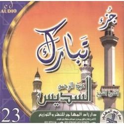 Recitation of the chapter (Juz ') Tabâraka by Sheikh As-Sudais (audio CD) - تلاوة جزء...