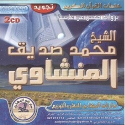 The complete Holy Quran chanted in Tajwîd by Cheikh Al-Manshaoui according to the Hafs...