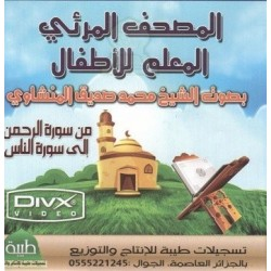 Holy Quran on video for children's learning by Sheikh Al-Manshaoui (Reading Hafs) ...