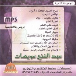 Series of courses in Tamazight (Kabyle) on various subjects by Sheikh Aoussate Abd...