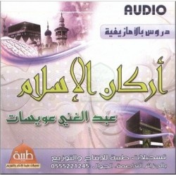 The Pillars of Islam in Tamazight (Kabyle) Language by Cheikh Aoussate Abdelghani ...