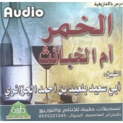 Wine, the source of all vices in Tamazight by Sheikh Abou Said Al-Jazairi ...