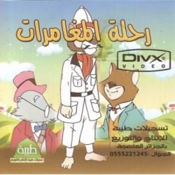 "Cartoons for children ""Rihlat Al-Murâmarât"" (DVD) - كرتون للاطفال ""رحلة المغامرات"""