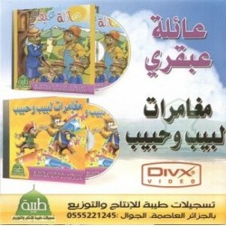 Educational and fun cartoons for children (Collection) - رسوم متحركة تربوية للاطفال:...