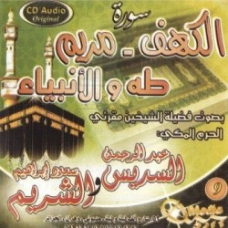 Recitation of Suras Al-Kahf, Maryam, Taha and Al-Anbiyaa by Sheikhs As-Sudais and...
