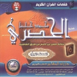 The Holy Quran recited in tajwîd by Sheikh Al-Hussari according to the Hafs version (2...