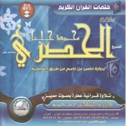 The complete Holy Quran chanted by Sheikh Al-Husari according to the Hafs version (2 CD...