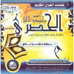 The complete Holy Quran recited by Sheikh Al-Husari according to the Warch version (2...