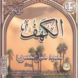 Surah Al-Kahf according to the Warch version by Sheikh Mahmoud Khalil Al-Husari (Audio...