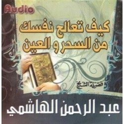 How to cure yourself of bewitchment and the evil eye by Cheikh Al-Hachemi in Algerian...