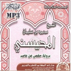 Psalmody of the complete Quran according to Hafs by Sheikh Muhammad Sulayman Al-Mhisnî...