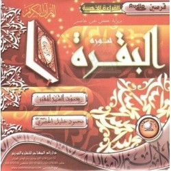 Excellent recitation of Surah Al-Baqara by Sheikh Mahmoud Khalîl Al-Hussarî (2 Audio...