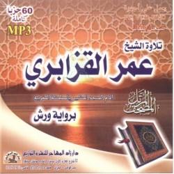 Recitation of the complete Holy Quran by Sheikh Omar Al-Qazâbrî (MP3 CD) - سورة البقرة...