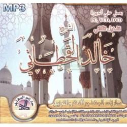 Recitation of the Holy Quran by Sheikh Khaled Al-Qahtani (MP3 CD) - تجويد للقرءان...