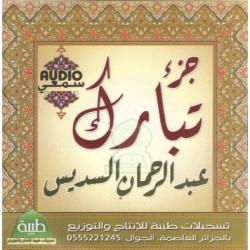 Juz 'Tabaraka recited by Cheikh As-Sudais (audio CD) - جزء تبارك من تلاوة الشيخ السديس
