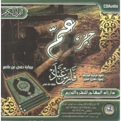 Recitation of the Amma chapter according to Hafs by Sheikh Fares Abbad (audio CD) -...