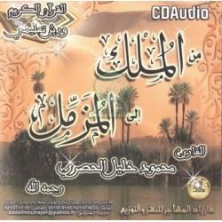 Quranic recitation from Surah Al-Mulk to Al-Muzzammil according to Warsh by Sheikh...