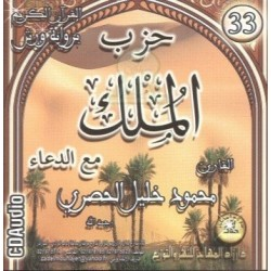 Quranic recitation of Hizb Al-Mulk according to Warsh followed by invocations by Sheikh...