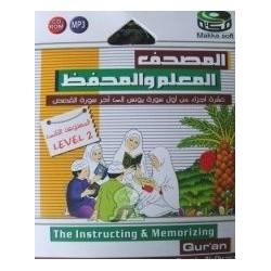 Learning the Qur'an (Tahfidh) for children: Level 2-المصحف المعلم و المحفAudience:...