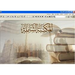 Al Maktaba chamila latest version 2021 (Software CD-ROM PC) - المكتبة الشاملة