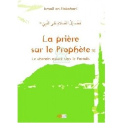 La Prière sur le Prophète : Le Chemin Assuré vers le Paradis