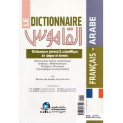 Le Dictionnaire (français - arabe) - القاموس - معجم لغوي علمي [فرنسي/عربي]