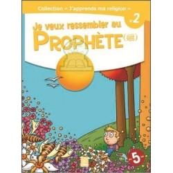 J'apprends ma religion N° 2 - Je veux ressembler au Prophète (PSL)