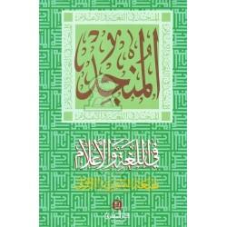 Al-Mounjid : Le dictionnaire de langue et des noms propres (ar/ar) - المنجد في اللغة و...