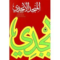 Al Mounged Al-Abjadî (Dictionnaire arabe/arabe par ordre alphabétique des mots) -...