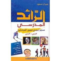 الرائد المدرسي: معجم أبجدي مصور للمبتدئين