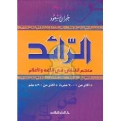 """Dictionnaire arabe arabe """"Al-Raed"""" - الرائد: معجم ألفبائي في اللغة والأعلام"""