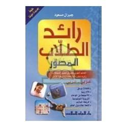 Dictionnaire arabe arabe illustré en couleur : Ra'ed Al-Tollab Al-Moussawar - رائد...