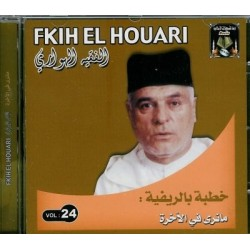 Course in Rif dialect entitled What we will see in the afterlife by Fkih El-Houari ...