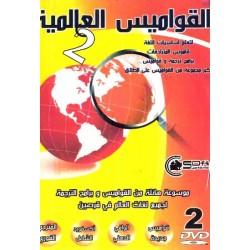 Les dictionnaires et traducteurs de l'arabe vers toutes les langues (logiciels) -...