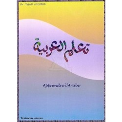 Apprends l'arabe - Niveau 3 - تعلم العربية