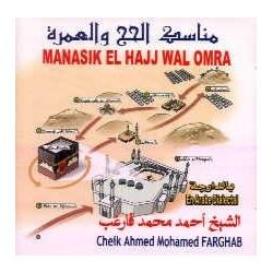 The rites of Hajj and Umrah in Arabic dialect (2 CD) [CD170] - مناسك الحج و العمرة