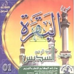 Recitation of Surah Al-Baqara by Sheikh Soudayss (2 audio CD) - تلاوة سورة البقرة - عبد...