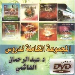 Compilation of courses by Sheikh Abderahman Al Hachmi in dialectal Arabic (Algerian) ...
