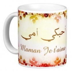 "Mug ""Mom I love you"" - أحبك أمي"