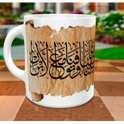Mug Decorative cup: Koranic Verset invocation of the Guided and Pardon (Sourate...