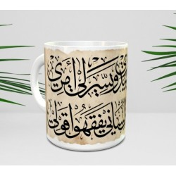 Decorative mass with the calligraphy of smiling Taha-Verses 25-28: Request for the...