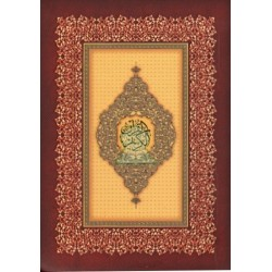 Le Saint Coran en format de poche - Couverture flexible - Version arabe