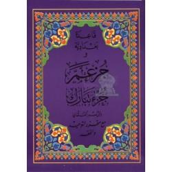 Qaida Baghdadia - Juz Amma - Juz Tabaraka - Hafs قاعدة بغدادية و جزء عم و جزء تبارك -...