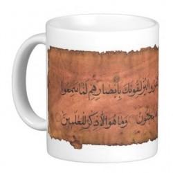 Mug Decorative Mug: Papyrus Arabic Calligraphy Quranic Verse Surah Al-Qalam