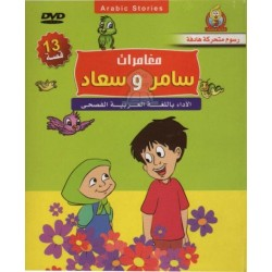 Cartoons Pack: The Adventures of Samir and Souad (13 episodes in 2 DVD) - مغامرات سامر...