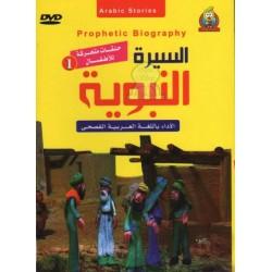 DVD La Sira (Animations in Arabic language) - N ° 1 السيرة النبوية